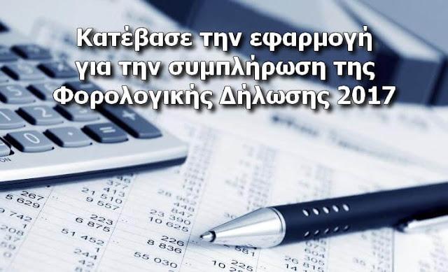Φορολογική Δήλωση 2017 - Εφαρμογή για τη συμπλήρωση της Φορολογικής δήλωσης